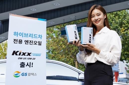 GS칼텍스가 15일 하이브리드차 전용 엔진오일 Kixx HYBRID(킥스 하이브리드)를 출시했다. 국내 정유사 중 최초다. /사진제공=GS칼텍스