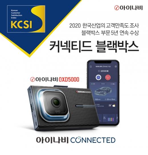 팅크웨어 대표 브랜드 '아이나비'가 '2020 한국산업의 고객만족도(KCSI)'조사에서 블랙박스 부문 5년 연속 1등에 올랐다. /사진제공=팅크웨어