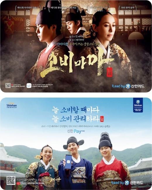 신한카드는 신한페이판(신한PayFAN)의 소비관리서비스를 소재로 한 '소비마마'편 광고 영상을 공개했다./사진=신한카드