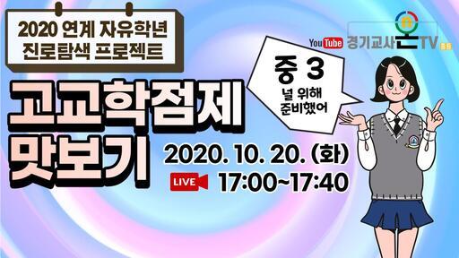 온라인 대기화면(경기교사온TV). / 사진제공=경기도교육청