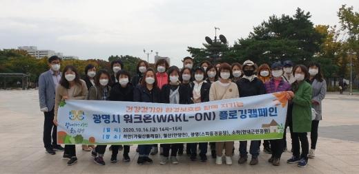 광명시는 건강걷기 실천과 환경보호를 위해 10월16일 오후 광명  철산  하안  소하 4개 권역별로 '워크온 플로깅(Plogging) 캠페인' 활동을 가졌다. / 사진제공=광명시