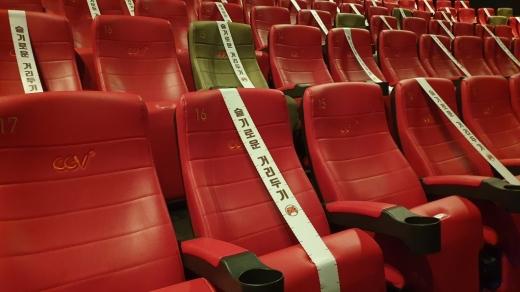 GV는 현재 티켓 예매시 한 칸씩 띄어 앉을 수 있도록 조정해 50% 좌석만을 판매하고 있다. 이때 좌석간 거리 두기가 잘 지켜질 수 있도록 판매되지 않은 좌석에는 앉을 수 없게 거리 두기 띠를 이용하고 있다. /사진=CJ CGV