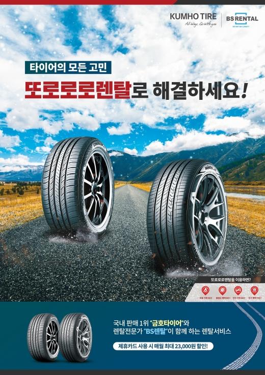 금호타이어가 프리미엄 서비스를 제공하는 타이어 렌탈 서비스, '또로로로 렌탈' 서비스를 19일부터 실시한다고 밝혔다. /사진제공=금호타이어