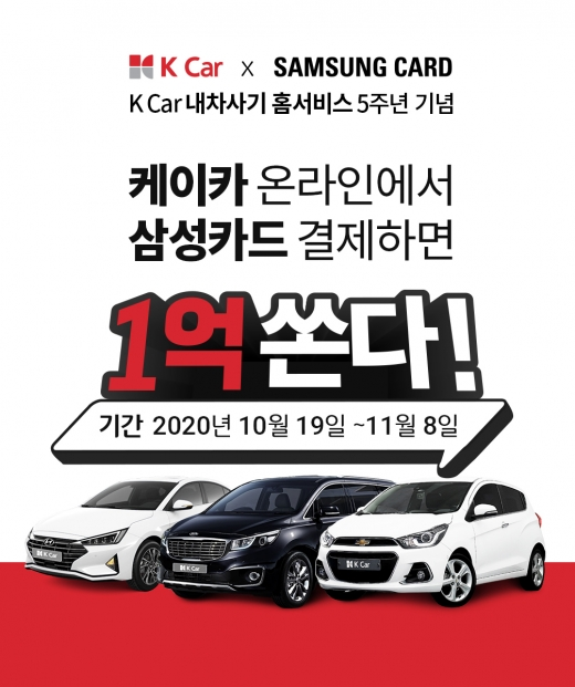 K Car(케이카)가 비대면 구매 시스템 '내차사기 홈서비스' 론칭 5주년을 기념해 삼성카드와 함께 총 1억원 상당의 경품을 증정하는 고객 사은 이벤트를 실시한다고 19일 밝혔다. /사진제공=케이카