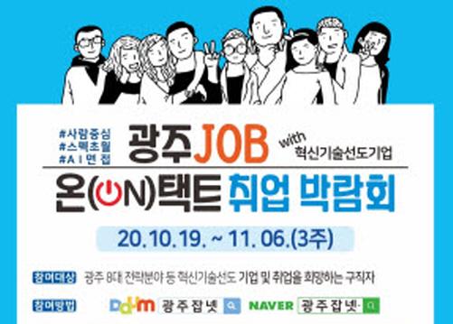 광주 잡(JOB) 온(ON)택트 취업박람회/사진=광주광역시