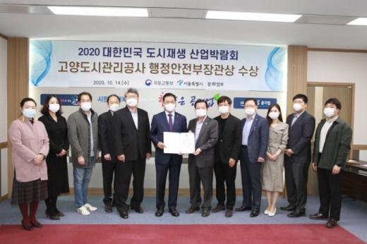 지난 14~16일 서울 남부순환로 SETEC에서 열린 2020도시재생산업박람회 대상에서 행정안전부 장관상인 '최우수상'을 수상한 고양도시관리공사가 수상 후 기념촬영을 하고 있다. / 사진제공=고양도시공사