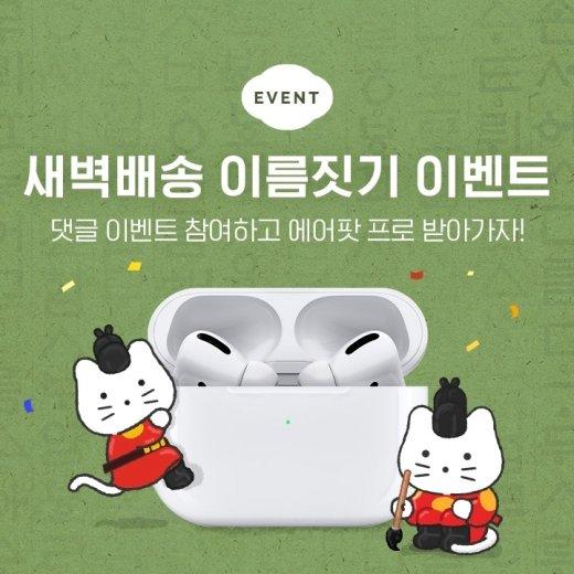 쿠캣마켓 새벽배송 론칭 기념 이벤트… 초성퀴즈 정답은?