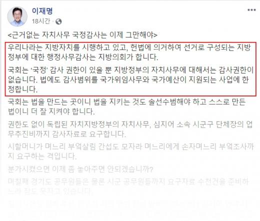 이재명 경기도지사 페이스북 글 갈무리.
