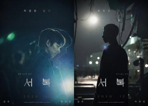 배우 공유와 박보검이 호흡을 맞춘 영화 '서복'이 12월 개봉을 확정했다. /사진=CJ엔터테인먼트 제공