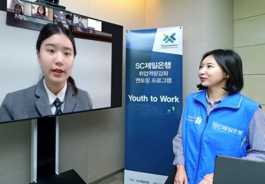 SC제일은행 임직원 봉사자가 지난 20일 진행된 '유스 투 워크' 취업 역량 강화 멘토링 프로그램에서 온라인 플랫폼을 통해 참여 학생들의 질문에 답변하고 있다./사진제공=SC제일은행