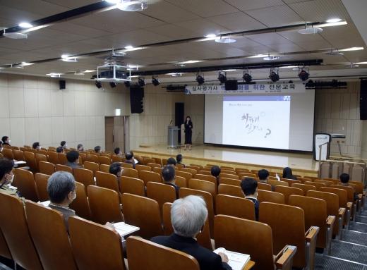 한국감정평가사협회가 '심사평가사 역량강화를 위한 전문교육'을 진행한다. /사진=한국감정평가사협회