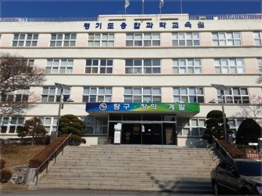 / 경기도융합과학교육원 전경.