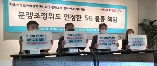 '5G먹통' 피해 보상금, 받으려면 최소 2개월?