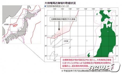 일본 해상보안청의 '2019년 해상보안리포트'에 실린 동해 대화퇴 해역 인근의 북한 어선 출몰 지역 지도 (일본 해상보안청) © 뉴스1