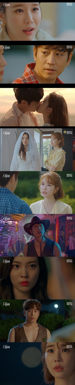 MBC '나를 사랑한 스파이' © 뉴스1