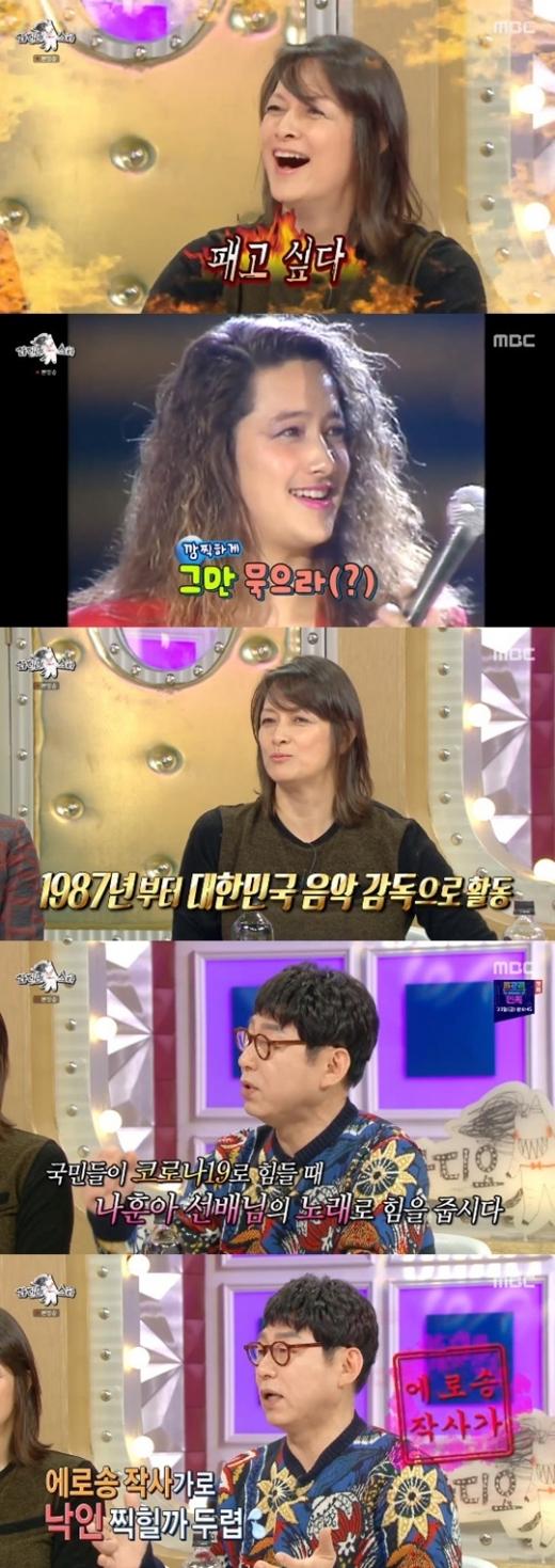 MBC '라디오스타' © 뉴스1