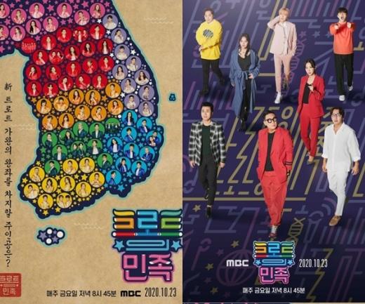 BC 트롯 경연 프로그램 '트로트의 민족' 이 첫방송을 앞두고 있다. /사진=MBC 제공