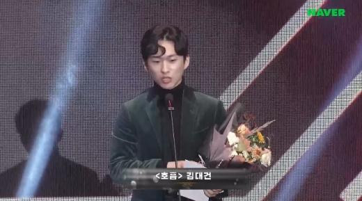 김대건 부일영화상/네이버TV © 뉴스1