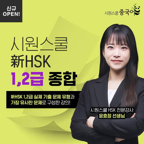 시원스쿨 중국어, HSK 초급 대비 강좌 3종 선봬… 윤효정 강사가 영역별 공략법 전해