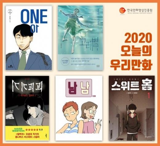 2020오늘의 우리만화. / 사진제공=한국만화영상진흥원