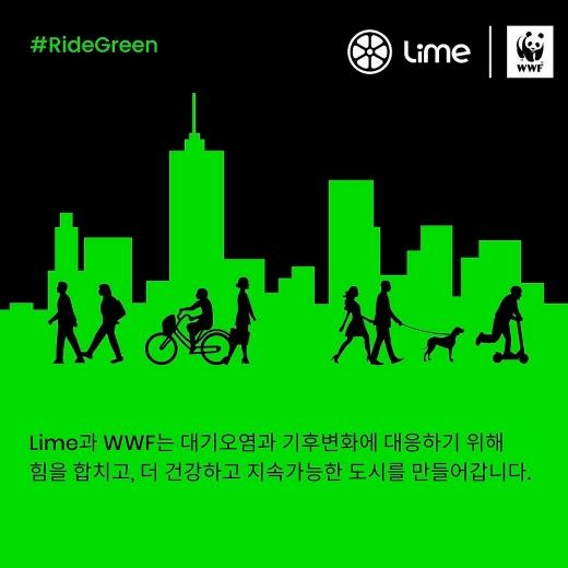 공유킥보드 기업 라임이 세계자연기금(WWF)과 함께 공해 없는 도시를 만들기 위한 '라이드 그린(Ride Green)' 협약을 맺었다고 23일 밝혔다. /사진=라임 제공