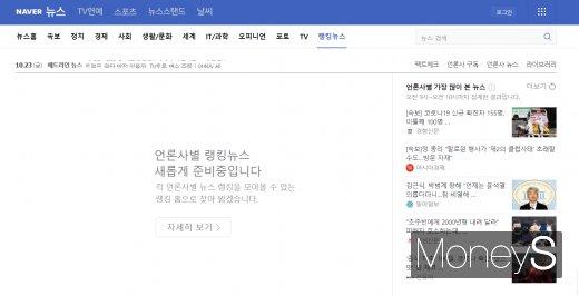 네이버 PC 화면에서 '랭킹뉴스'가 사라진 모습(왼쪽)과 모바일에서 사라진 모습./사진=네이버뉴스 페이지 갈무리