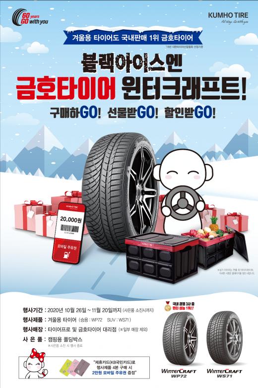 금호타이어는 오는 26일부터 타이어프로 등 전국 금호타이어 대리점(일부매장 제외)에서 겨울용 타이어 구매고객을 대상으로 사은품을 증정하는 이벤트를 실시한다/사진=금호타이어 제공.