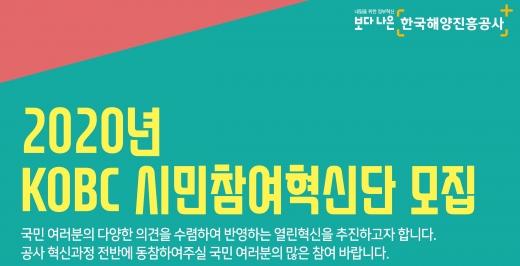 한국해양진흥공사는 공사 경영 및 사업 전반에 대하여 국민 의견을 수렴하고 열린 혁신을 추진하기 위하여 '제2기 KOBC 시민참여혁신단'을 공개 모집한다./사진=해양진흥공사