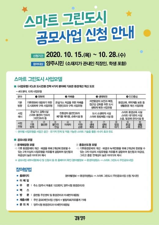 '스마트그린도시공모사업' 홍보 포스터. / 자료제공=양주시