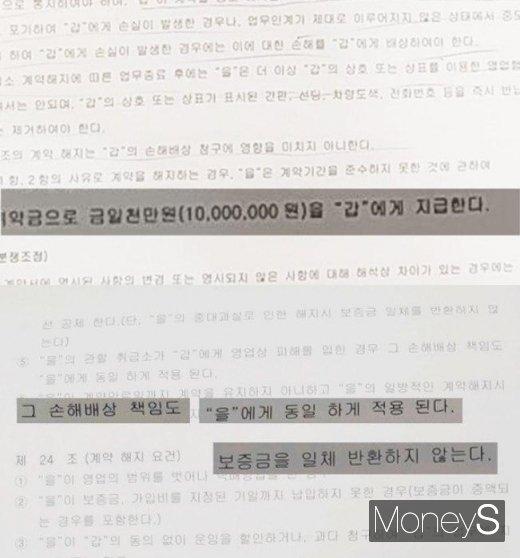 스스로 목숨을 끊은 택배기사 김모씨의 계약서 일부다. /사진=민주노총 경남지역본부 제공