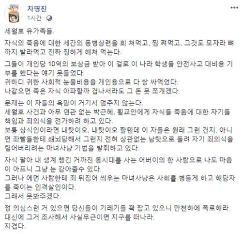"""차명진 의원은 지난 국회의원 선거 중에 세월호 유가족들을 향해 """"징하게 해처먹는다""""라며 페이스북에 글을 올렸다. /사진=차명진 전 의원 페이스북 캡처"""