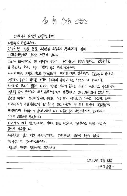 대전 글꽃중학교 3학년 조민기군이 동해를 'Sea of Korea'로 표기한 18세기 지도와 함께 문재인 대통령에게 보낸 편지 /사진=문재인 대통령 페이스북