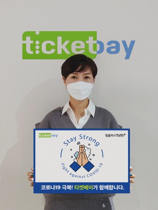 한혜진 팀플러스 대표가 코로나19 극복을 위한 격려 메시지를 전달하는 '스테이 스트롱(Stay Strong)' 캠페인에 동참했다. /사진=티켓베이