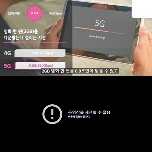 LG 유플러스를 비롯한 통신3사는 5G 품질논란에 휩싸이자 공식 유튜브 채널에서 광고 영상을 내렸다. /사진= LG유플러스 공식 유튜브 화면 캡처