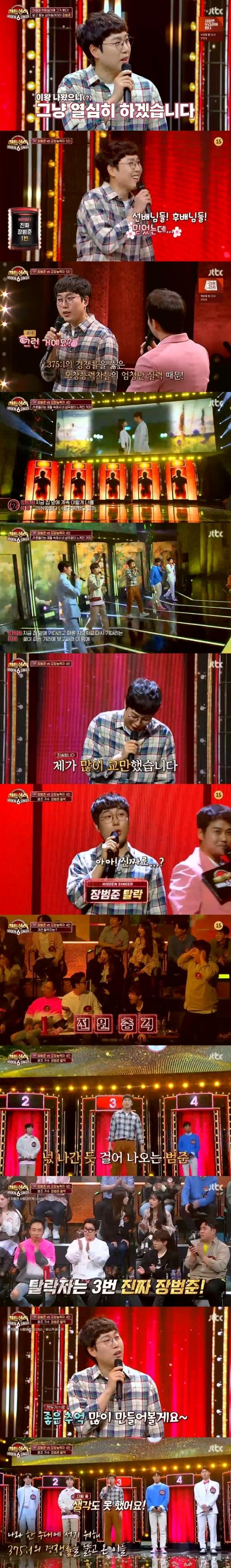 JTBC '히든싱어6' 캡처 © 뉴스1