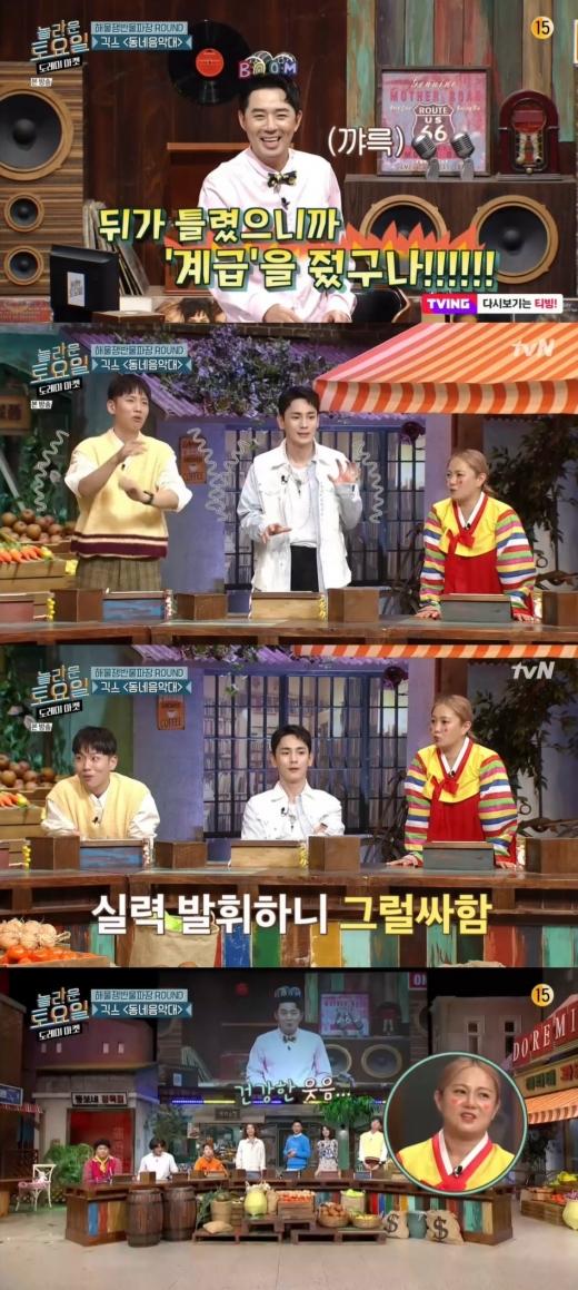 tvN '놀라운 토요일-도레미 마켓' © 뉴스1
