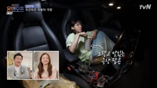 김민아가 자동차 극장에서의 하루를 공개했다. /사진=tvN 방송캡처