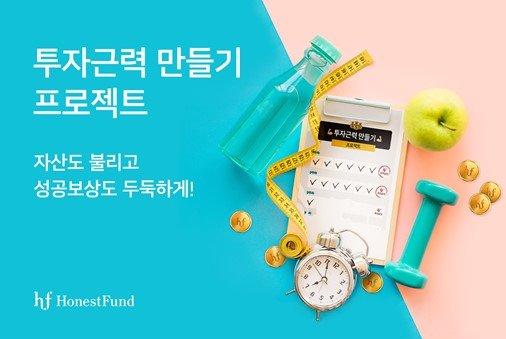 어니스트펀드, '투자근력 만들기' 이벤트