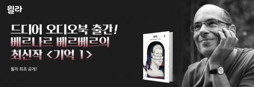 윌라, 베르나르 베르베르 최신작 '기억' 오디오북 공개