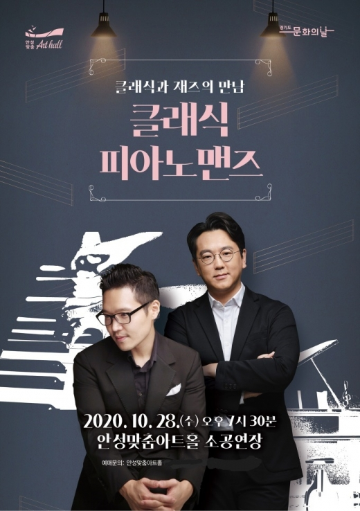 경기 안성시 안성맞춤아트홀 '피아노맨즈' 공연 홍보포스터. / 사진제공=안성시