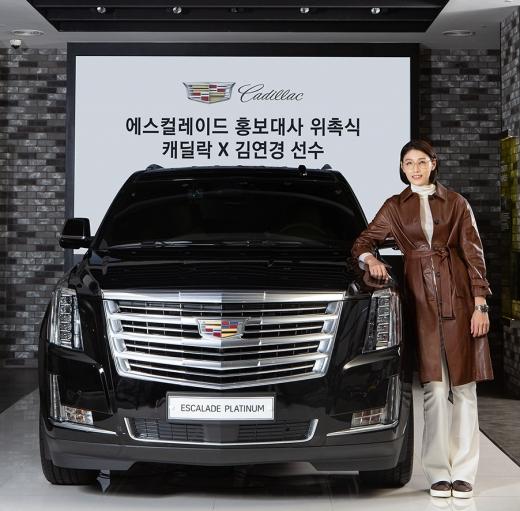 캐딜락이 김연경 선수를 아이코닉 SUV '에스컬레이드' 홍보대사로 위촉하고 공식 후원 협약을 체결했다고 지난 26일 밝혔다. /사진=캐딜락 제공