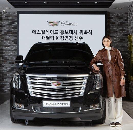 배구여제 김연경, 볼보 'XC90' 대신 캐딜락 '에스컬레이드' 탄다