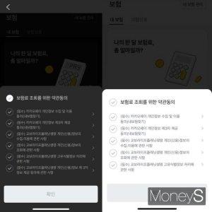 [단독] 1억건 유출 잊었나… 교보-카카오페이, 고객정보 불법공유