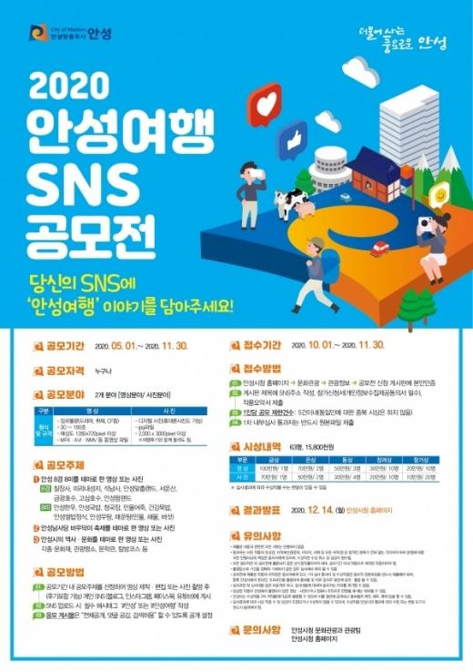 '안성여행 SNS 공모전' 포스터. / 자료제공=안성시