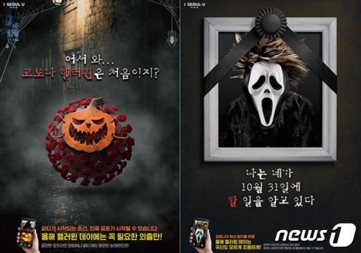 핼러윈 데이 포스터(서울시제공)© 뉴스1