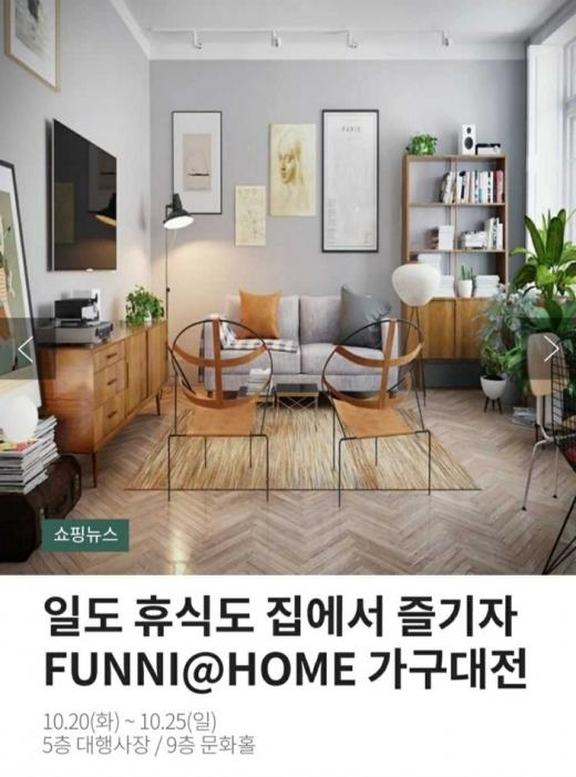 현대백화점과 중소가구기업의 대중소상생협력, '집콕 가구대전' 홍보물. / 자료제공=경기북부청