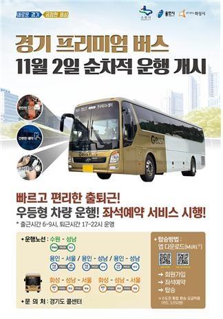 경기 프리미엄버스 차량 사진 및 홍보포스터. / 사진제공=경기도
