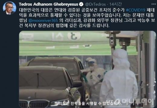 게브레예수스 WHO 사무총장이 SNS에 한글로 문재인 대통령을 향한 감사 인사를 올렸다. /사진=게브레예수스 SNS 캡처