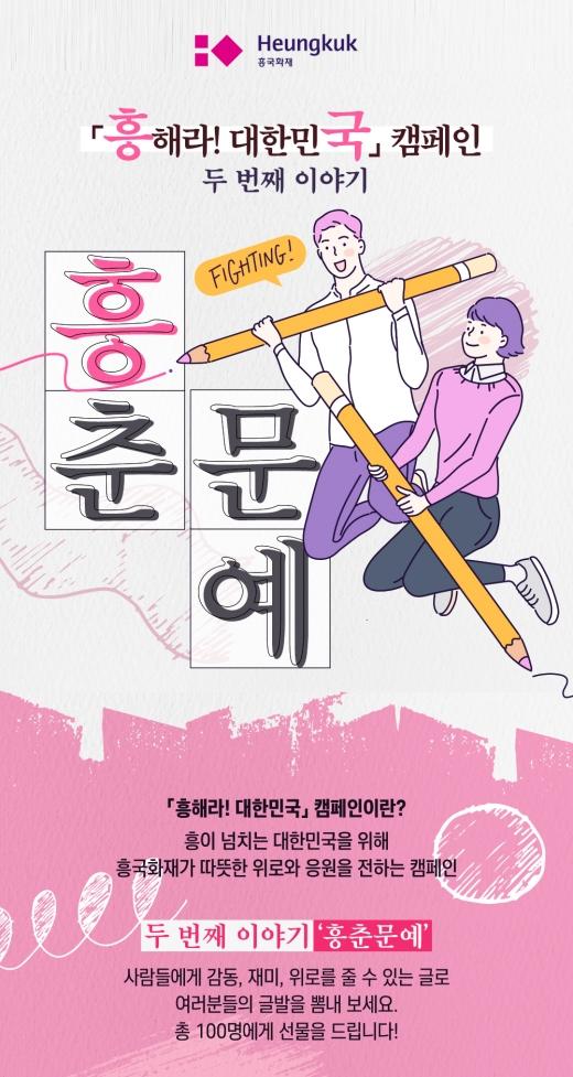 """""""응원 메시지 보내주세요""""… 흥국생명, '흥춘문예' 진행"""