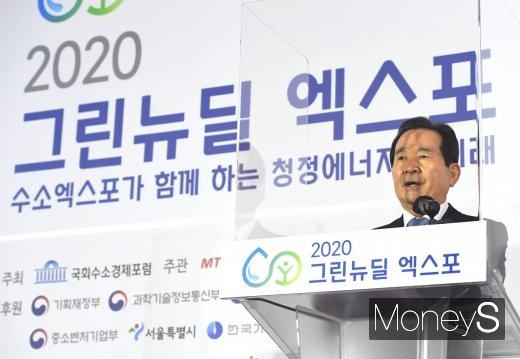 정세균 국무총리가 28일 서울 동대문디자인플라자에서 개막한 '2020 그린뉴딜 엑스포'에서 축사를 하고 있다. /사진=장동규 기자